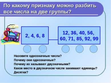 По какому признаку можно разбить все числа на две группы? Назовите однозначны...