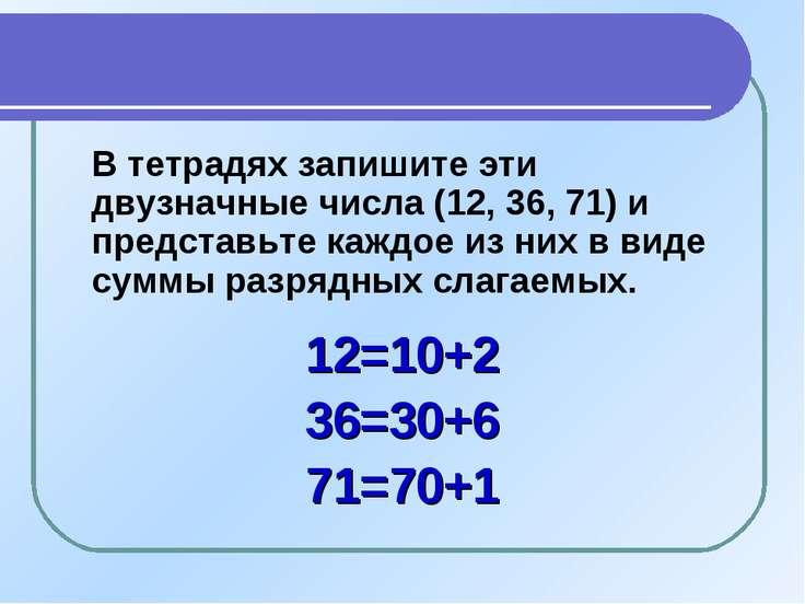 В тетрадях запишите эти двузначные числа (12, 36, 71) и представьте каждое из...