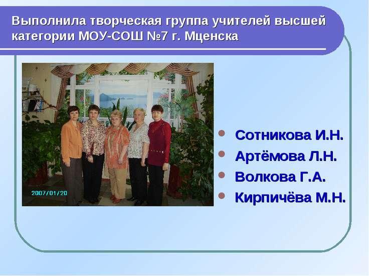 Выполнила творческая группа учителей высшей категории МОУ-СОШ №7 г. Мценска С...