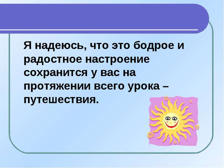 Я надеюсь, что это бодрое и радостное настроение сохранится у вас на протяжен...