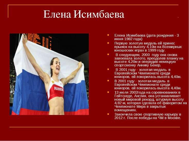 Елена Исимбаева Елена Исимбаева (дата рождения - 3 июня 1982 года) Первую зол...