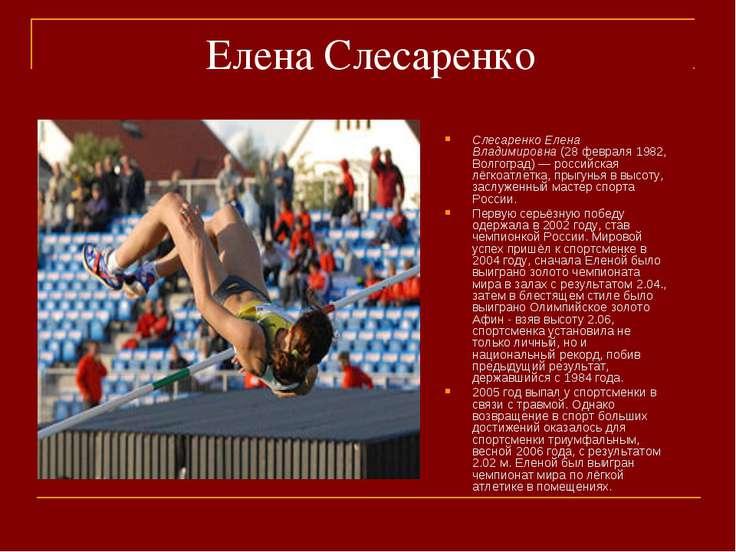 Елена Слесаренко Слесаренко Елена Владимировна (28 февраля 1982, Волгоград) —...