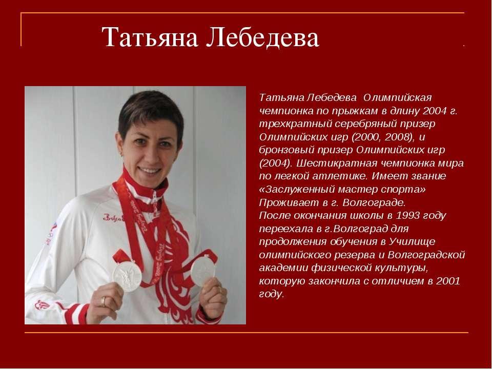 Татьяна Лебедева Татьяна Лебедева Олимпийская чемпионка по прыжкам в длину 20...