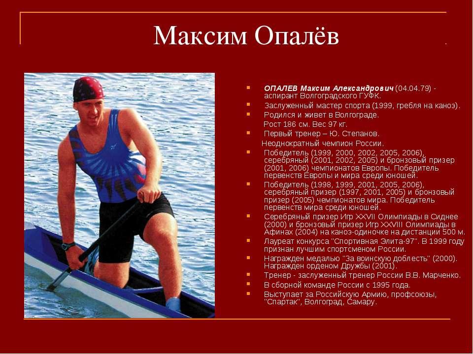Максим Опалёв ОПАЛЕВ Максим Александрович (04.04.79) - аспирант Волгоградског...
