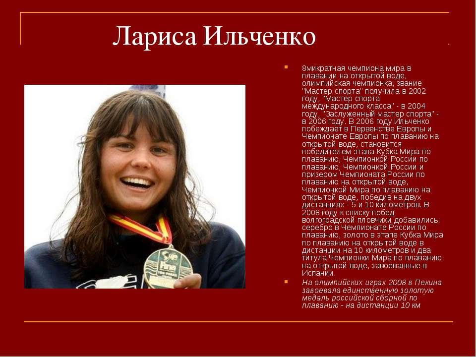 Лариса Ильченко 8микратная чемпиона мира в плавании на открытой воде, олимпий...