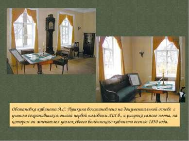 Обстановка кабинета А.С. Пушкина восстановлена на документальной основе с уче...