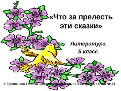 Литература 5 класс «Что за прелесть эти сказки» © Голованова Татьяна Григорье...