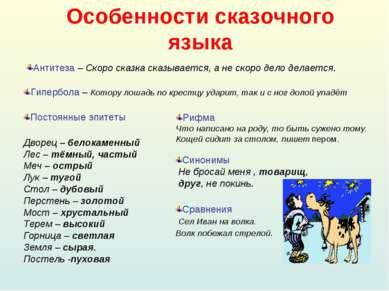 Особенности сказочного языка Антитеза – Скоро сказка сказывается, а не скоро ...