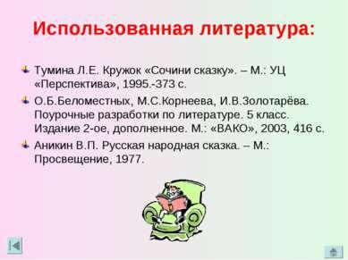 Использованная литература: Тумина Л.Е. Кружок «Сочини сказку». – М.: УЦ «Перс...