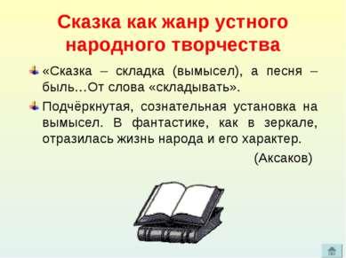 Сказка как жанр устного народного творчества «Сказка – складка (вымысел), а п...
