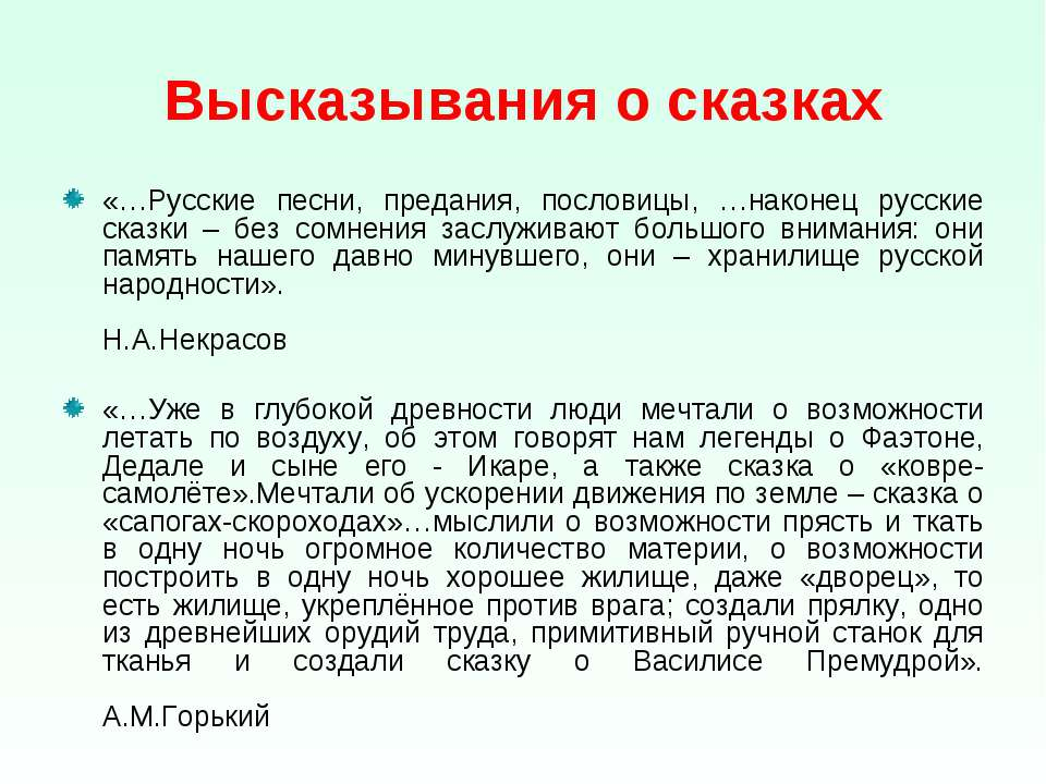 Высказывания о сказках «…Русские песни, предания, пословицы, …наконец русские...