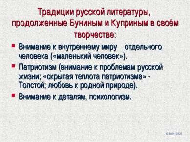 Традиции русской литературы, продолженные Буниным и Куприным в своём творчест...