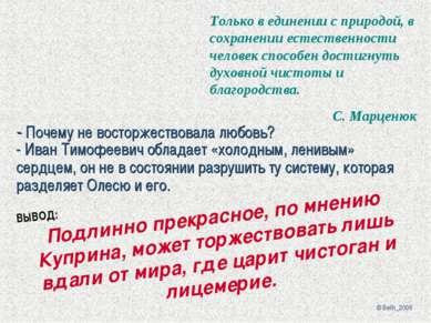 - Почему не восторжествовала любовь? - Иван Тимофеевич обладает «холодным, ле...