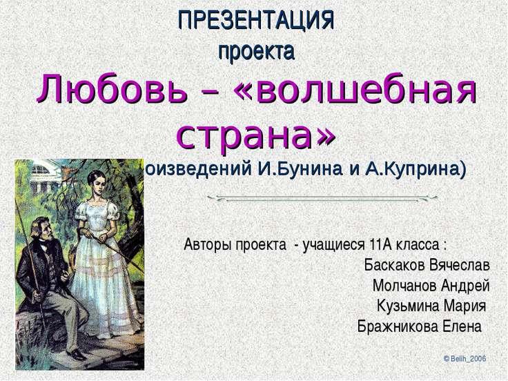 ПРЕЗЕНТАЦИЯ проекта Любовь – «волшебная страна» (анализ произведений И.Бунина...