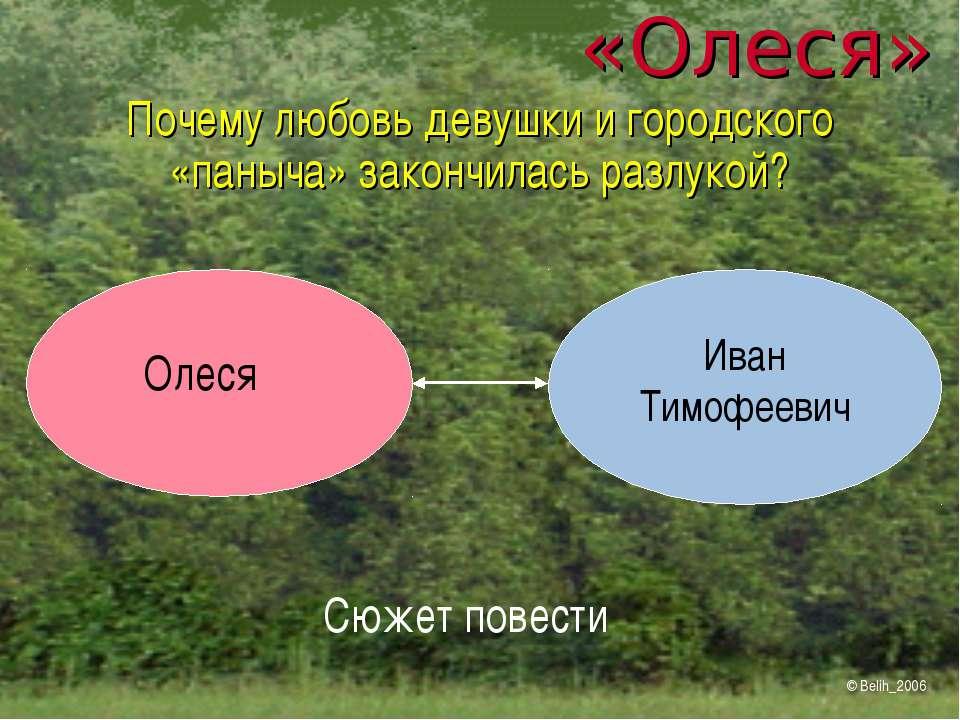 «Олеся» Почему любовь девушки и городского «паныча» закончилась разлукой? Оле...