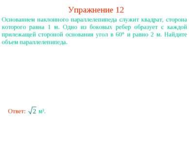 Упражнение 12 Основанием наклонного параллелепипеда служит квадрат, сторона к...