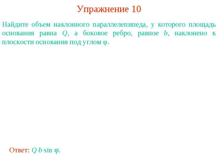 Упражнение 10 Найдите объем наклонного параллелепипеда, у которого площадь ос...