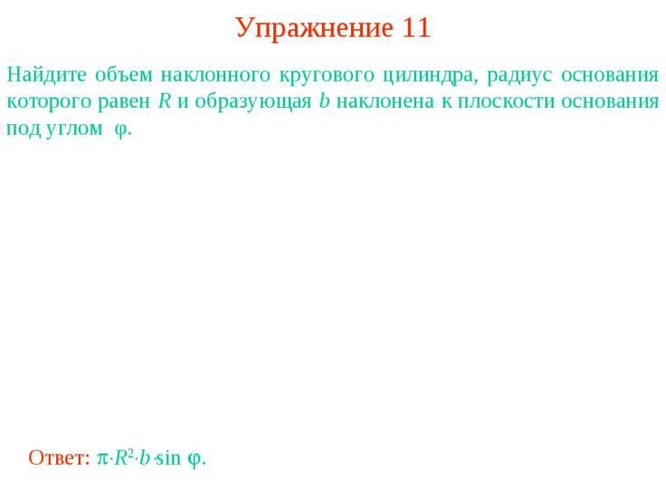 Упражнение 11 Найдите объем наклонного кругового цилиндра, радиус основания к...