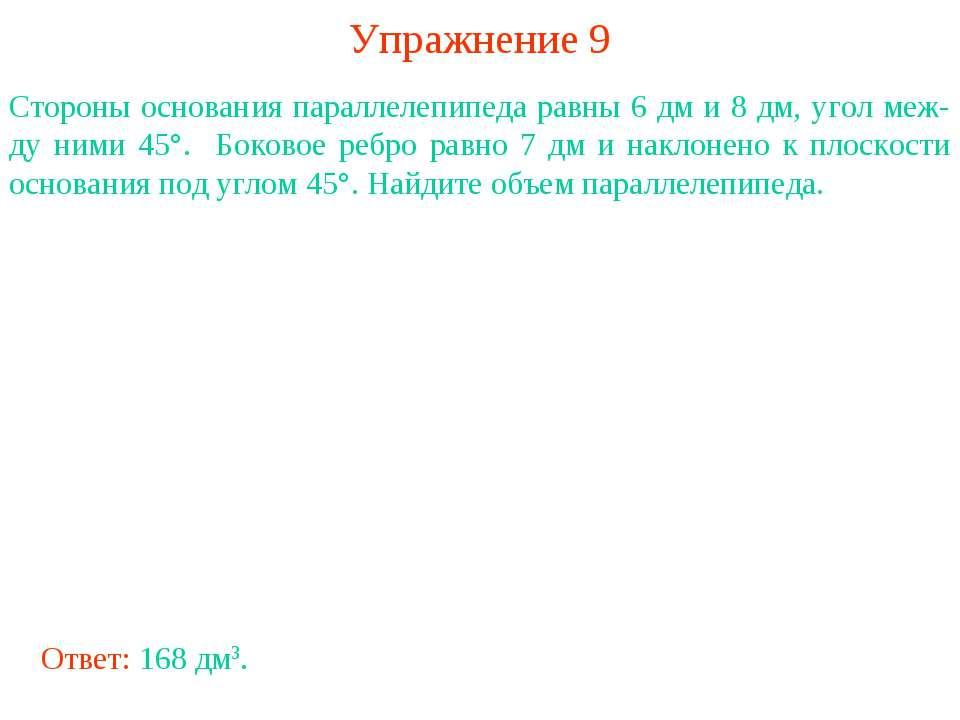 Упражнение 9 Стороны основания параллелепипеда равны 6 дм и 8 дм, угол меж ду...