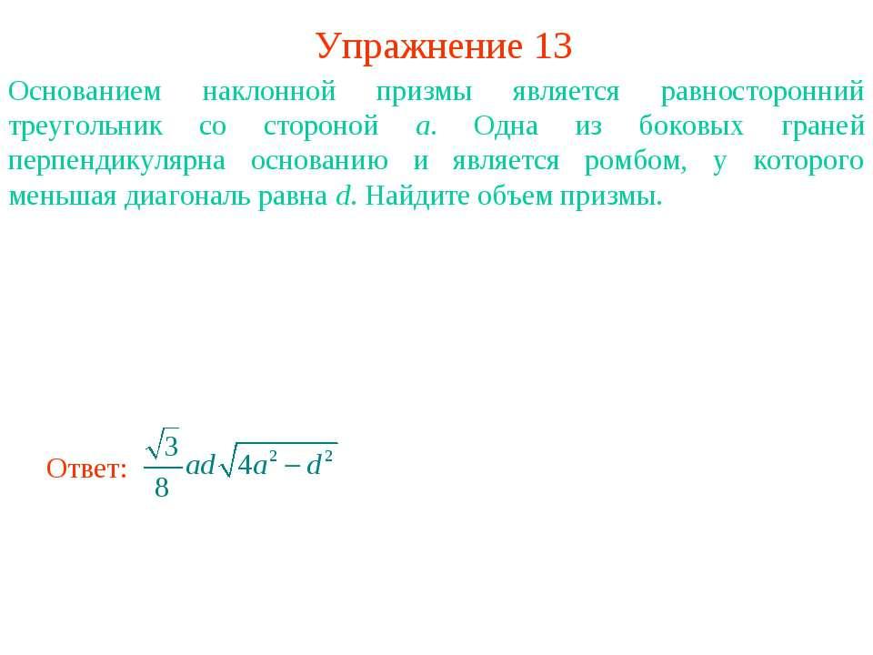 Упражнение 13 Основанием наклонной призмы является равносторонний треугольник...