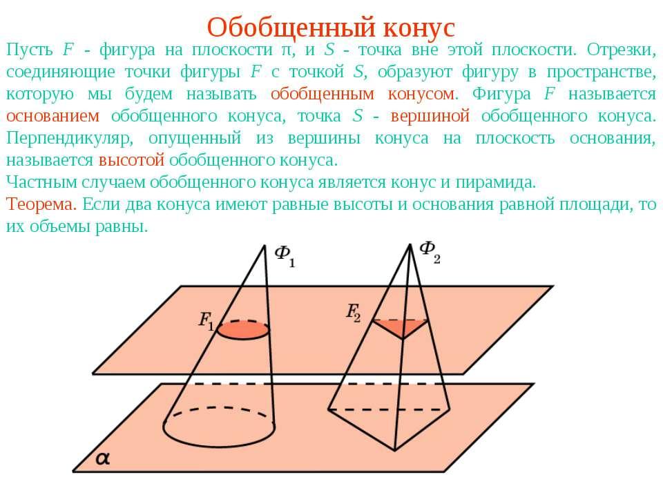 Обобщенный конус Пусть F - фигура на плоскости π, и S - точка вне этой плоско...
