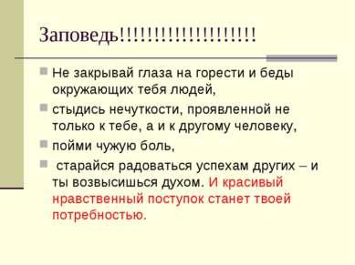 Заповедь!!!!!!!!!!!!!!!!!!!! Не закрывай глаза на горести и беды окружающих т...