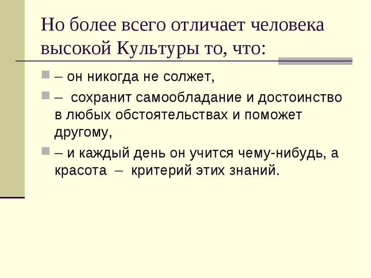 Но более всего отличает человека высокой Культуры то, что: – он никогда не со...