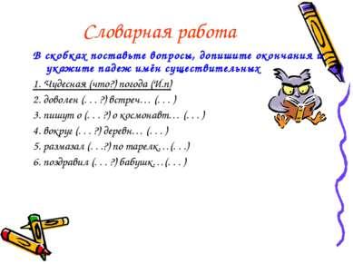 Словарная работа В скобках поставьте вопросы, допишите окончания и укажите па...