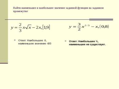 Найти наименьшее и наибольшее значение заданной функции на заданном промежутк...