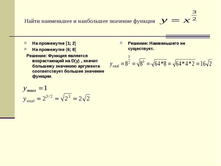 Найти наименьшее и наибольшее значение функции На промежутке [1; 2] На промеж...