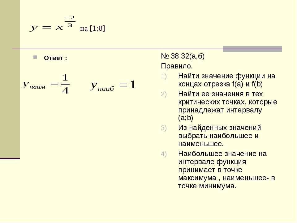 на [1;8] Ответ : № 38.32(а,б) Правило. Найти значение функции на концах отрез...