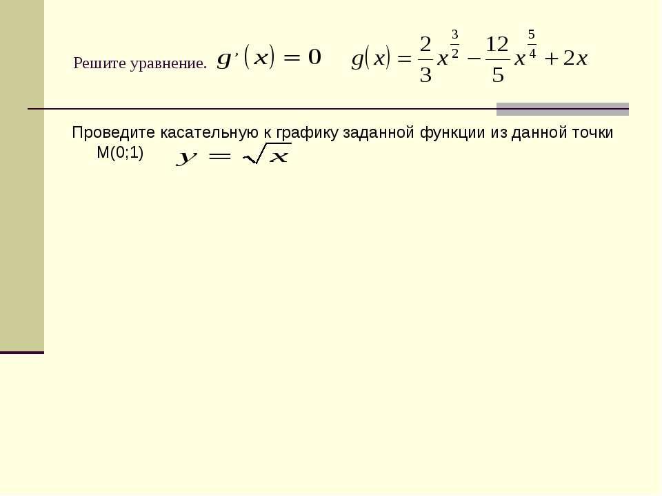 Решите уравнение. Проведите касательную к графику заданной функции из данной ...