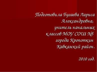 Подготовила Бугаева Лариса Александровна, учитель начальных классов МОУ СОШ №...