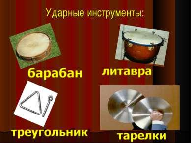 Ударные инструменты: