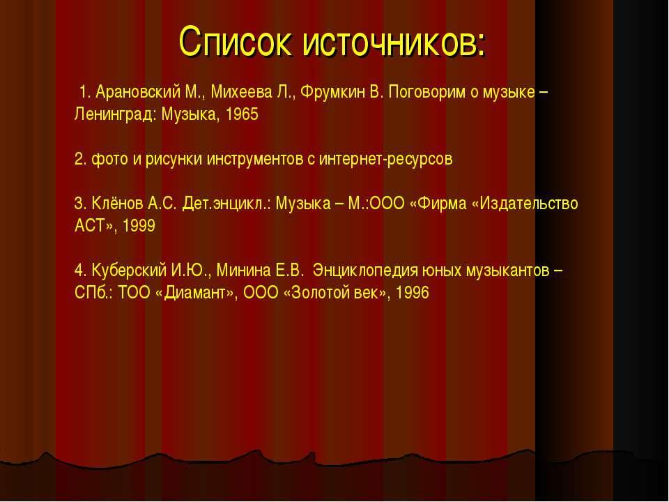 Список источников: 1. Арановский М., Михеева Л., Фрумкин В. Поговорим о музык...