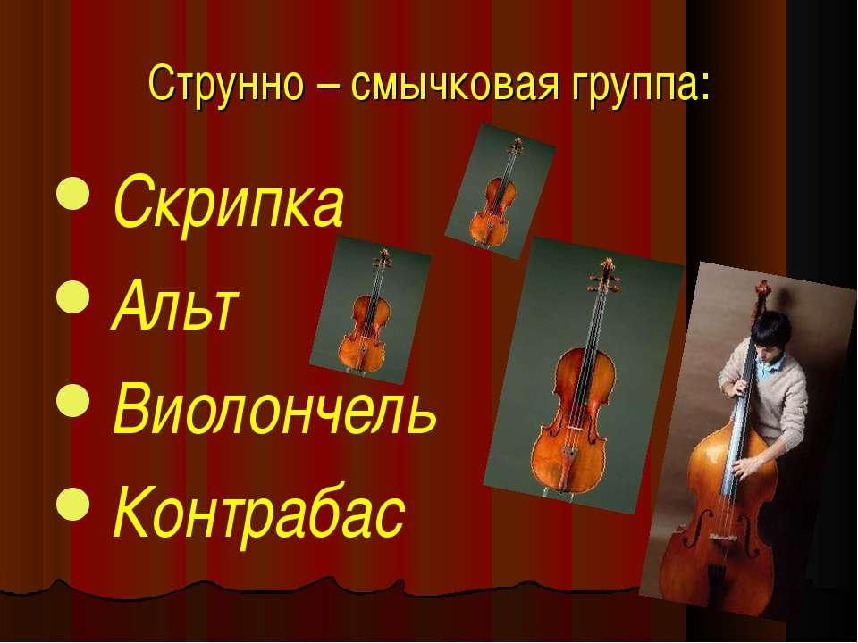 Струнно – смычковая группа: Скрипка Альт Виолончель Контрабас