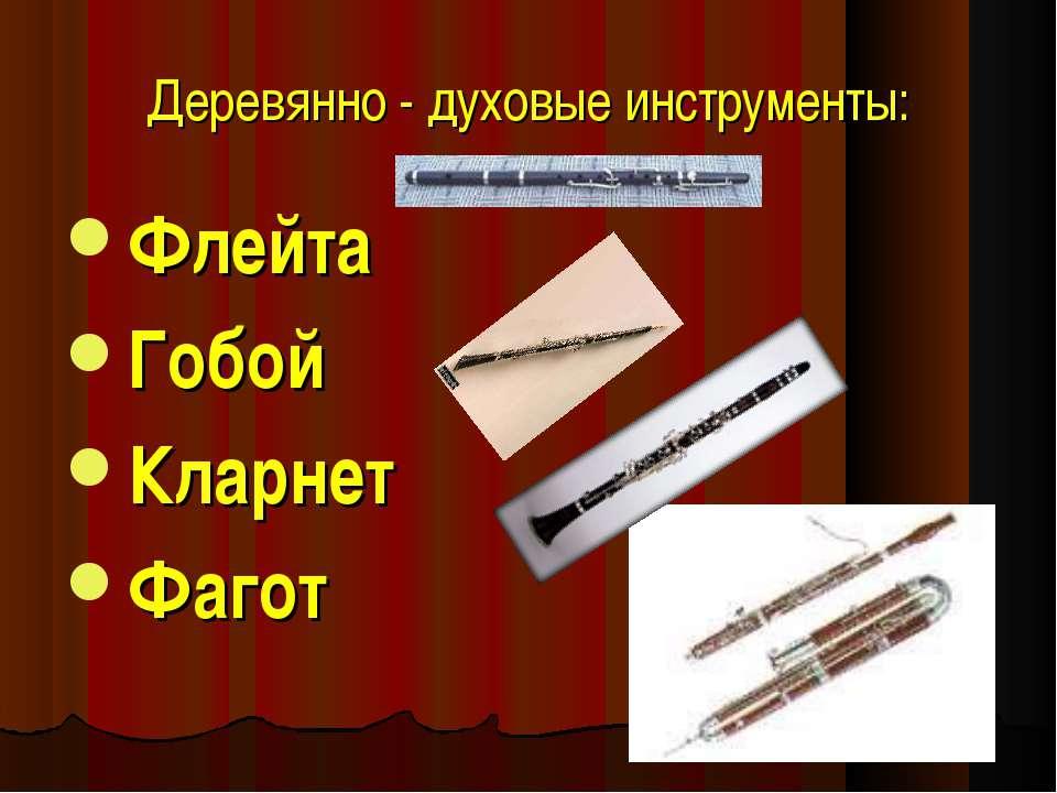 Деревянно - духовые инструменты: Флейта Гобой Кларнет Фагот
