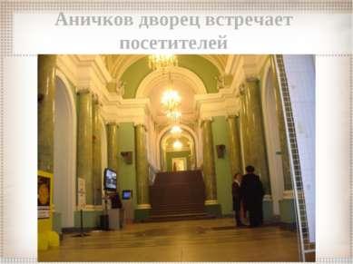 Аничков дворец встречает посетителей