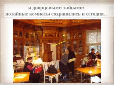 и дворцовыми тайнами: потайные комнаты сохранились и сегодня…