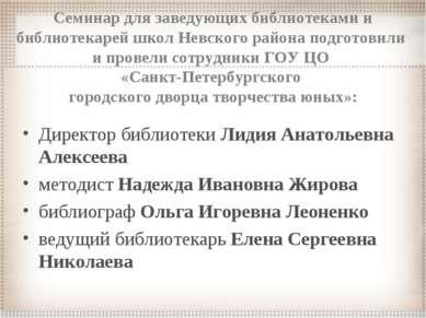 Семинар для заведующих библиотеками и библиотекарей школ Невского района подг...