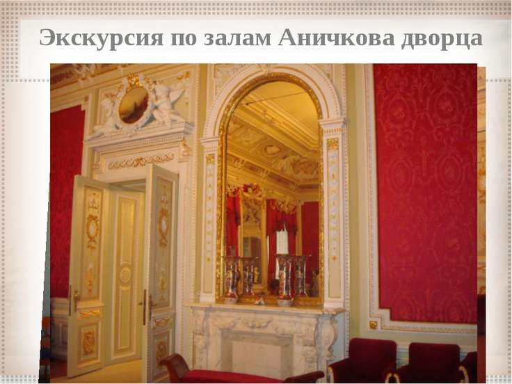 Экскурсия по залам Аничкова дворца