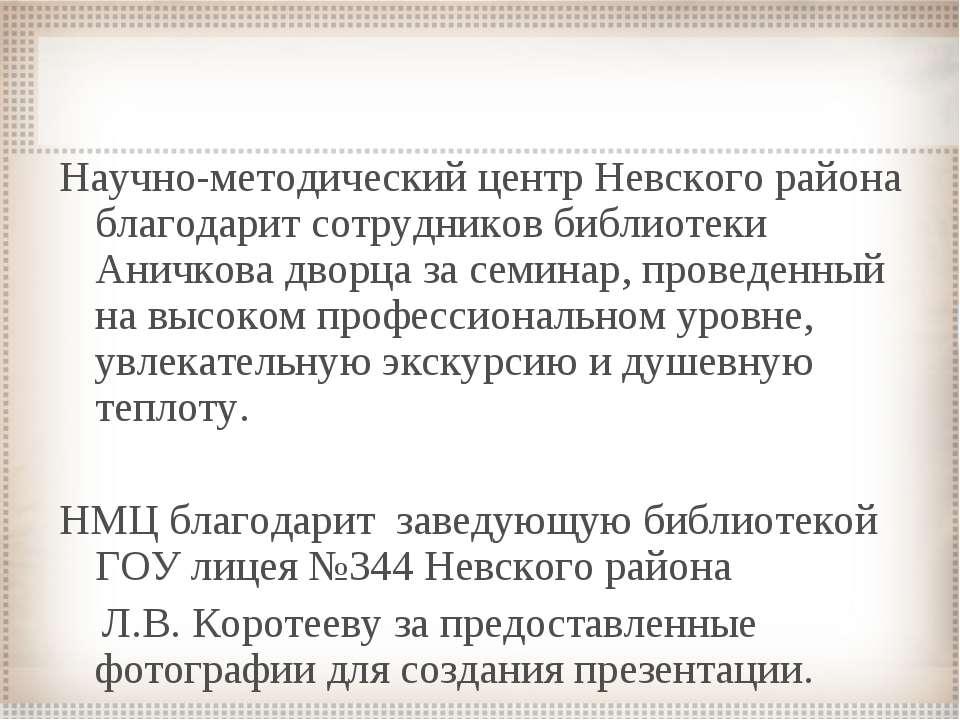 Научно-методический центр Невского района благодарит сотрудников библиотеки А...
