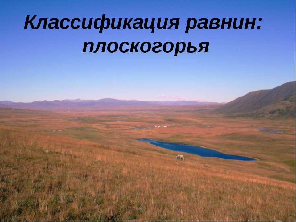 Классификация равнин: плоскогорья