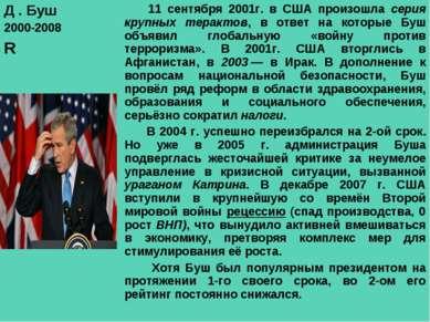 Д . Буш 2000-2008 R 11 сентября 2001г. в США произошла серия крупных терактов...