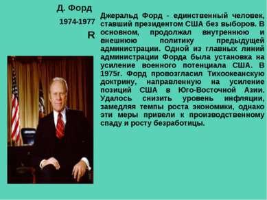 Д. Форд 1974-1977 R Джеральд Форд - единственный человек, ставший президентом...