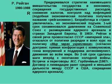 Р. Рейган 1980-1988 R Придерживался стратегии наименьшего вмешательства госуд...