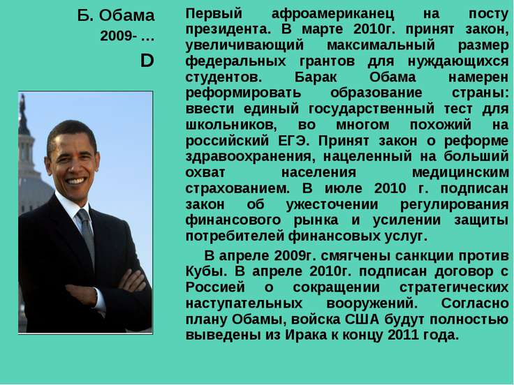 Б. Обама 2009- … D Первый афроамериканец на посту президента. В марте 2010г. ...