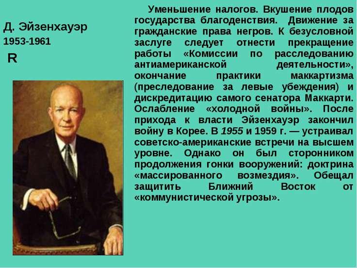 Д. Эйзенхауэр 1953-1961 R Уменьшение налогов. Вкушение плодов государства бла...