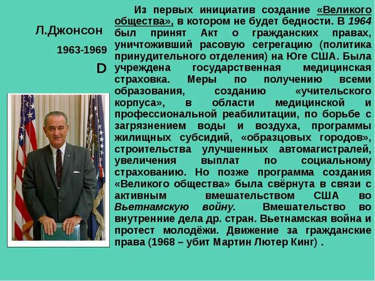 Л.Джонсон 1963-1969 D Из первых инициатив создание «Великого общества», в кот...