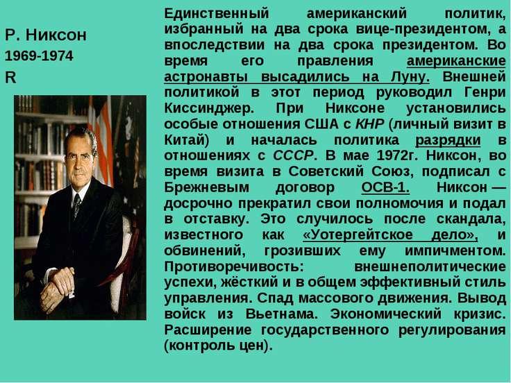 Р. Никсон 1969-1974 R Единственный американский политик, избранный на два сро...